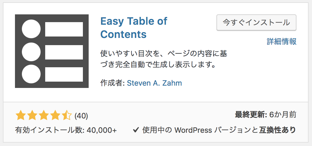 EasyTableofContents,写真