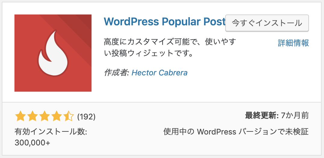 WordPress Popular Postsの画像