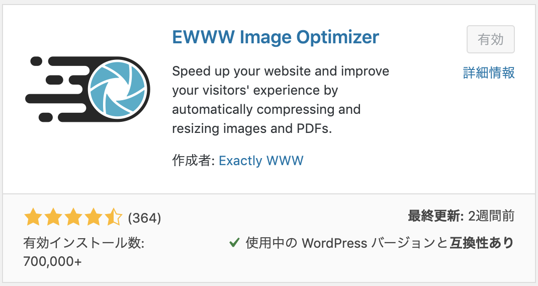 EWWW Image Optimizerの画像