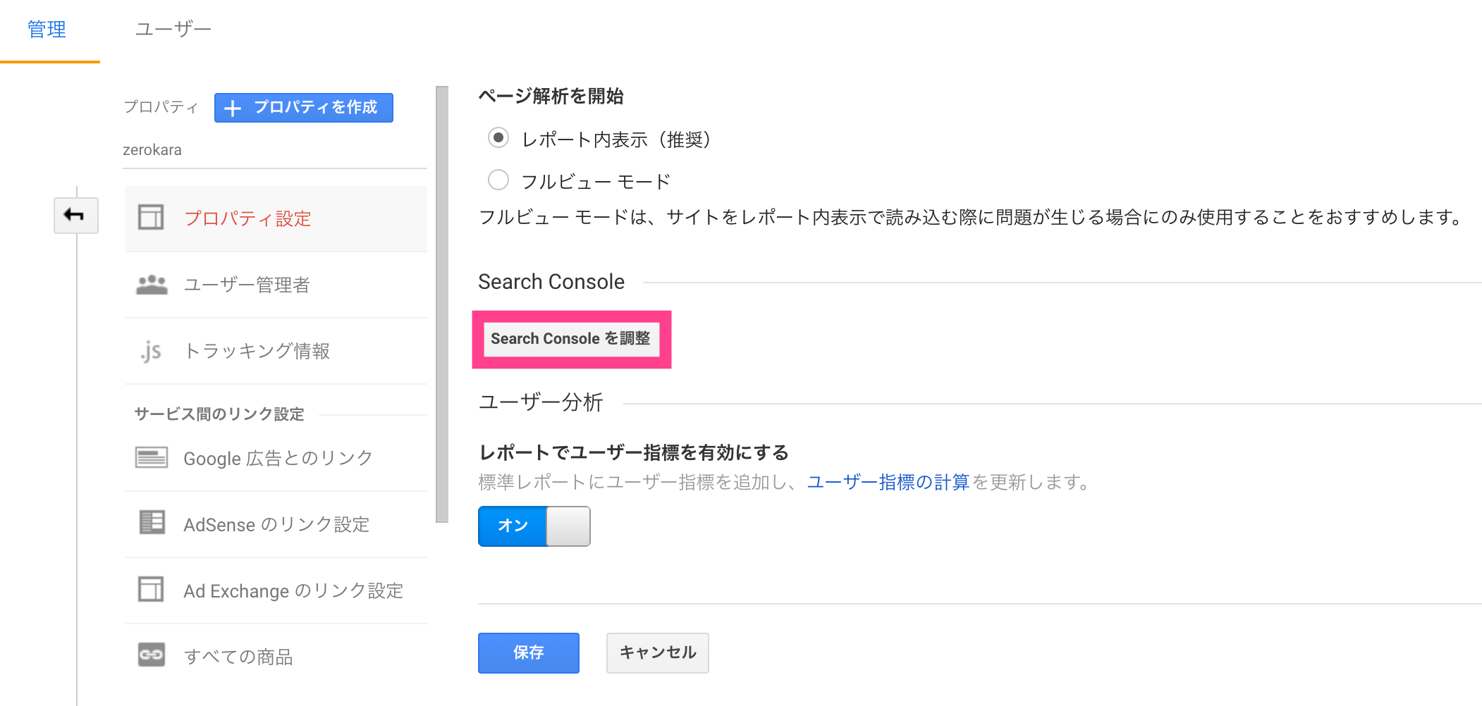 Google Analytics,写真