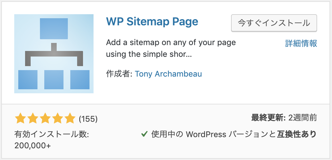 WP Sitemap Pageの画像