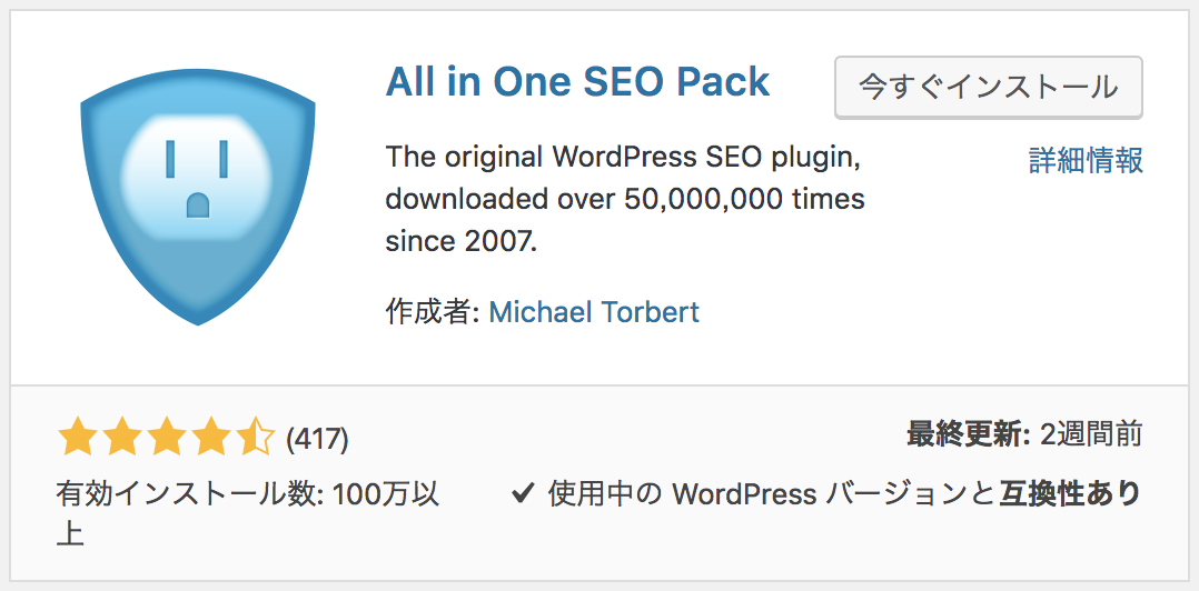 All In One SEO,写真