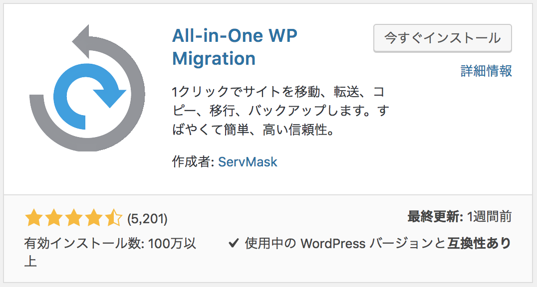 All-in-One WP Migration,写真