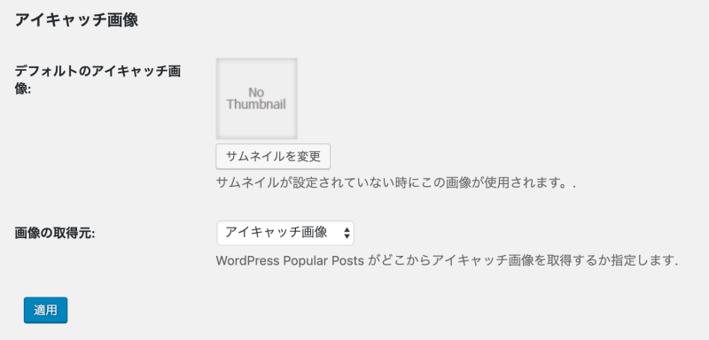 WordPress Popular Postsの設定方法画像
