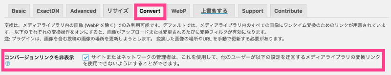 EWWW Image Optimizerの変換設定(Convert)設定画面